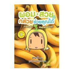 ซื้อ ผอม สวย กล้วยช่วยคุณได้ Nation Book ถูก ไทย
