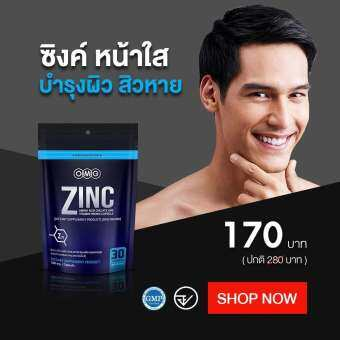 OMG Zinc Amino Acid Chelate plus Vitamin Premix Capsule ซิงค์ ผลิตภัณฑ์อาหาร 30 แคปซูล-