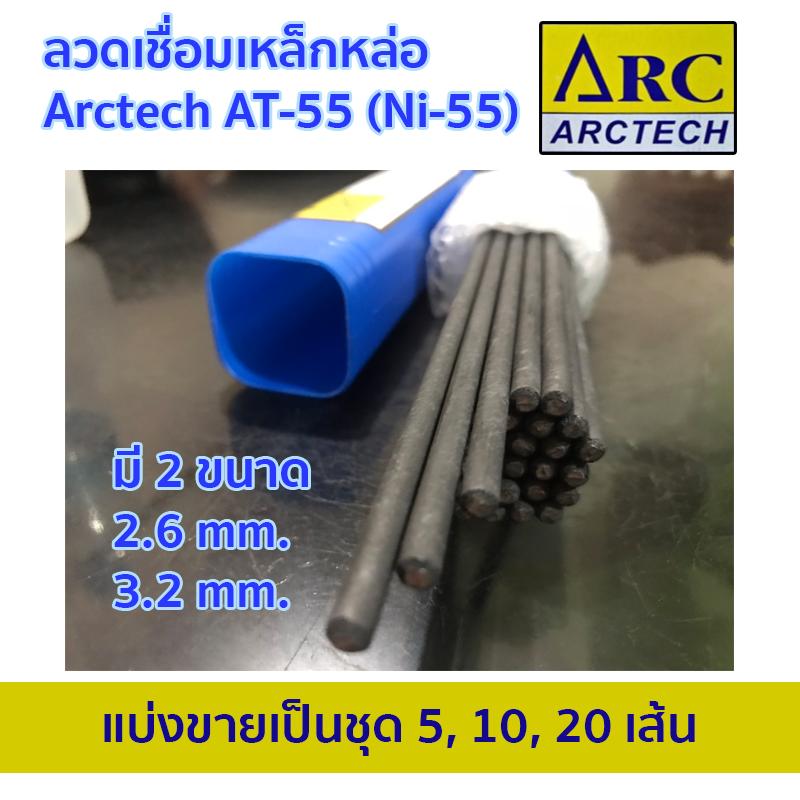 ลวดเชื่อมเหล็กหล่อ Arctech AT-55 (NI-55) แบ่งขายเป็นชุด 5-20 เส้น