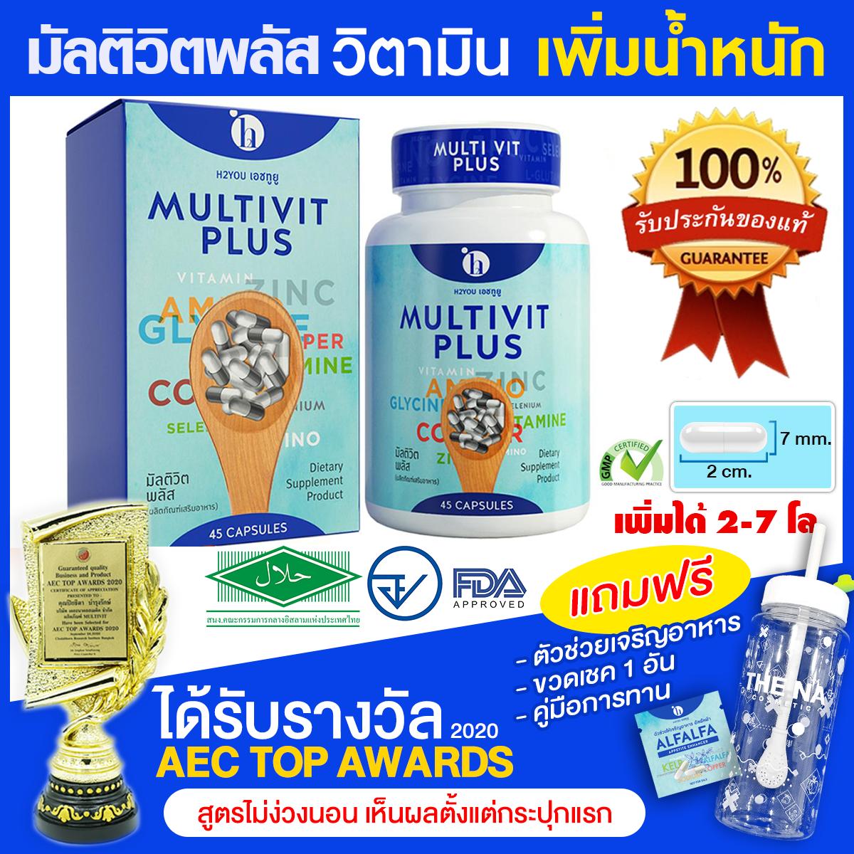 แนะนำ MultivitPlus เพิ่มน้ำหนัก 1 เดือน 45 แคปซูลเพิ่มได้โดยเฉลี่ย 2-7 โล เบื่ออาหาร ไม่ชอบกินข้าว แนะนำมัลติวิตพลัส ยืน1เรื่องเพิ่มน้ำหนัก 1 กระปุกเริ่มเห็น อยากอ้วนทำไงดี เบื่อผอม วิตามินเพิ่มน้ำหนัก วิตามินหิวข้าว ตัวช่วยหิวข้าว ตัวช่วยเจริญอาหาร