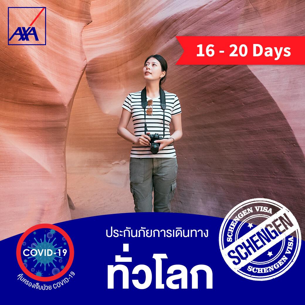 แอกซ่า ประกันการเดินทางต่างประเทศ ทั่วโลก 16-20 วัน (AXA Travel Insurance - Worldwide 16-20 days) *ไม่คุ้มครองผู้ที่เดินทางท่องเที่ยวในประเทศไทย/Does not include domestic travel within Thailand*