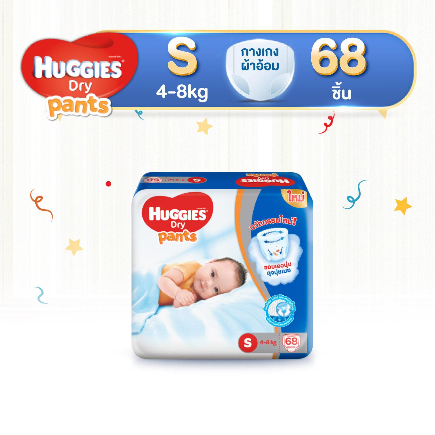 แนะนำ Huggies Dry Pant Diapers ฮักกี้ส์ ดราย แพ้นท์ ผ้าอ้อมเด็ก กางเกงผ้าอ้อม แพมเพิส ผ้าอ้อมเด็กชาย - หญิง ไซส์ S แพค 68 ชิ้น