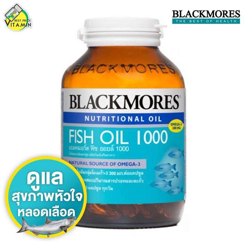 Blackmores Fish Oil 1000 mg. แบลคมอร์ส ฟิช ออยล์ [80 แคปซูล] น้ำมันปลาสกัด