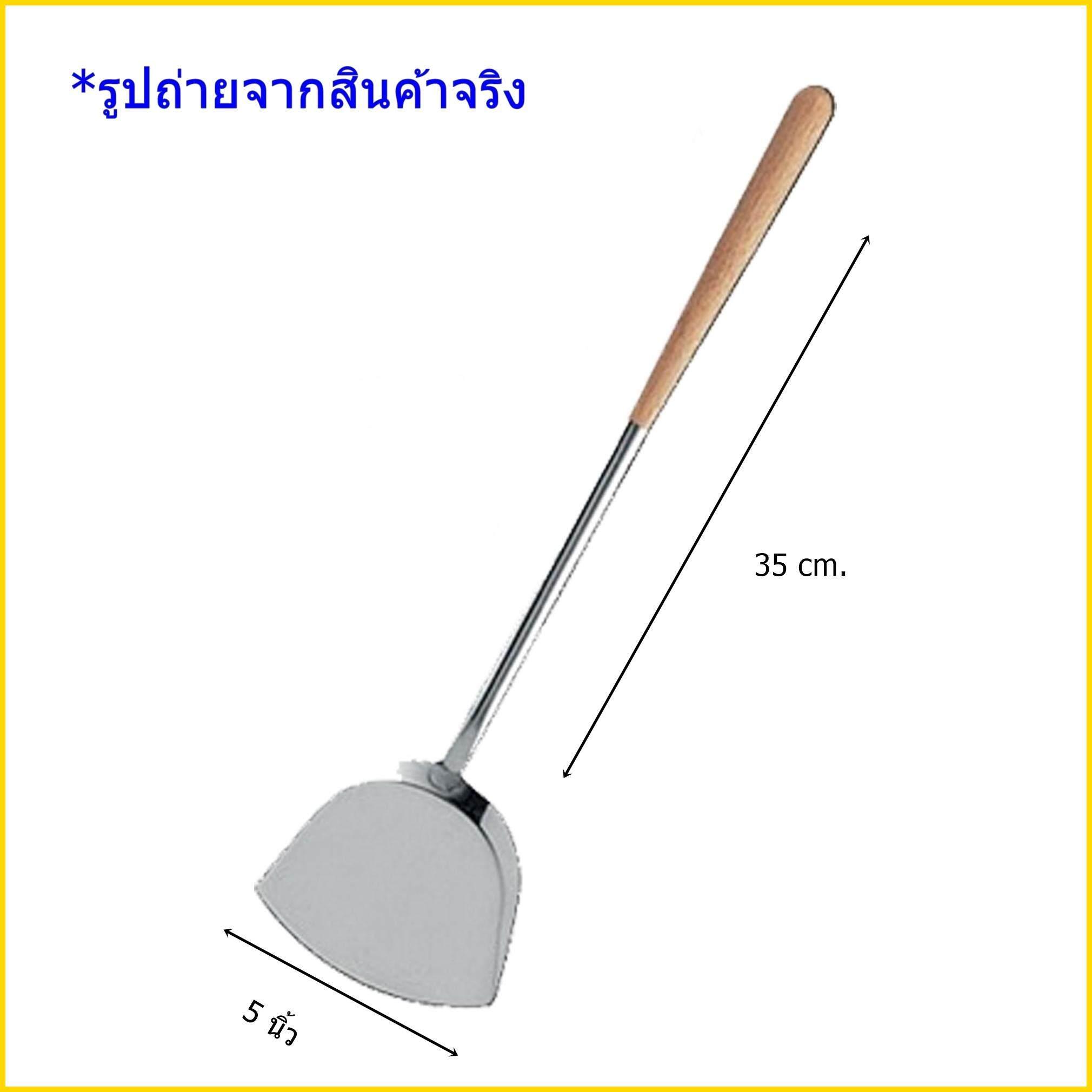 ตะหลิวด้ามไม้ใหญ่ 5 นิ้ว TP-055 ใช้สำหรับผัด ใช้สำหรับทอด