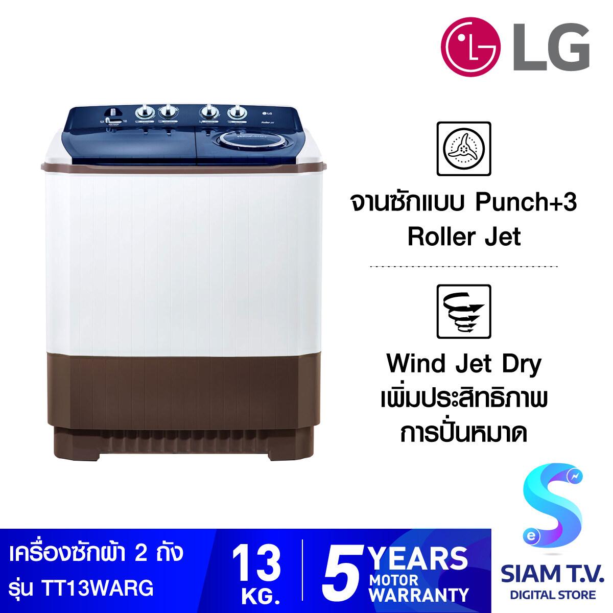 LG เครื่องซักผ้า 2 ถัง ซัก 13 กก. รุ่น TT13WARG ระบบ Roller Jet โดย สยามทีวี by Siam T.V.
