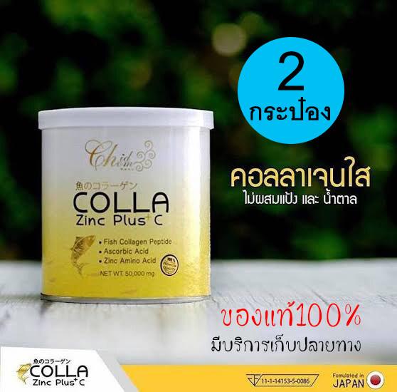 Colla Zinc Plus+ C 50 G. คอลลา ซิงค์ พลัส ซี คอลลาเจน ซิงค์ ผสมวิตามินซี คอลลาเจนผิวขาว แบบชง นำเข้าจากญี่ปุ่น ของเเท้ รับประกัน!! (2กระป๋อง).