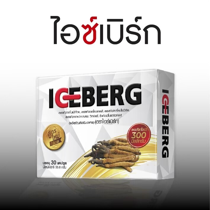 ICEBERG ไอซ์เบิร์ก อาหารเสริมบำรุงสุขภาพ ถั่งเช่า 300 Mg.