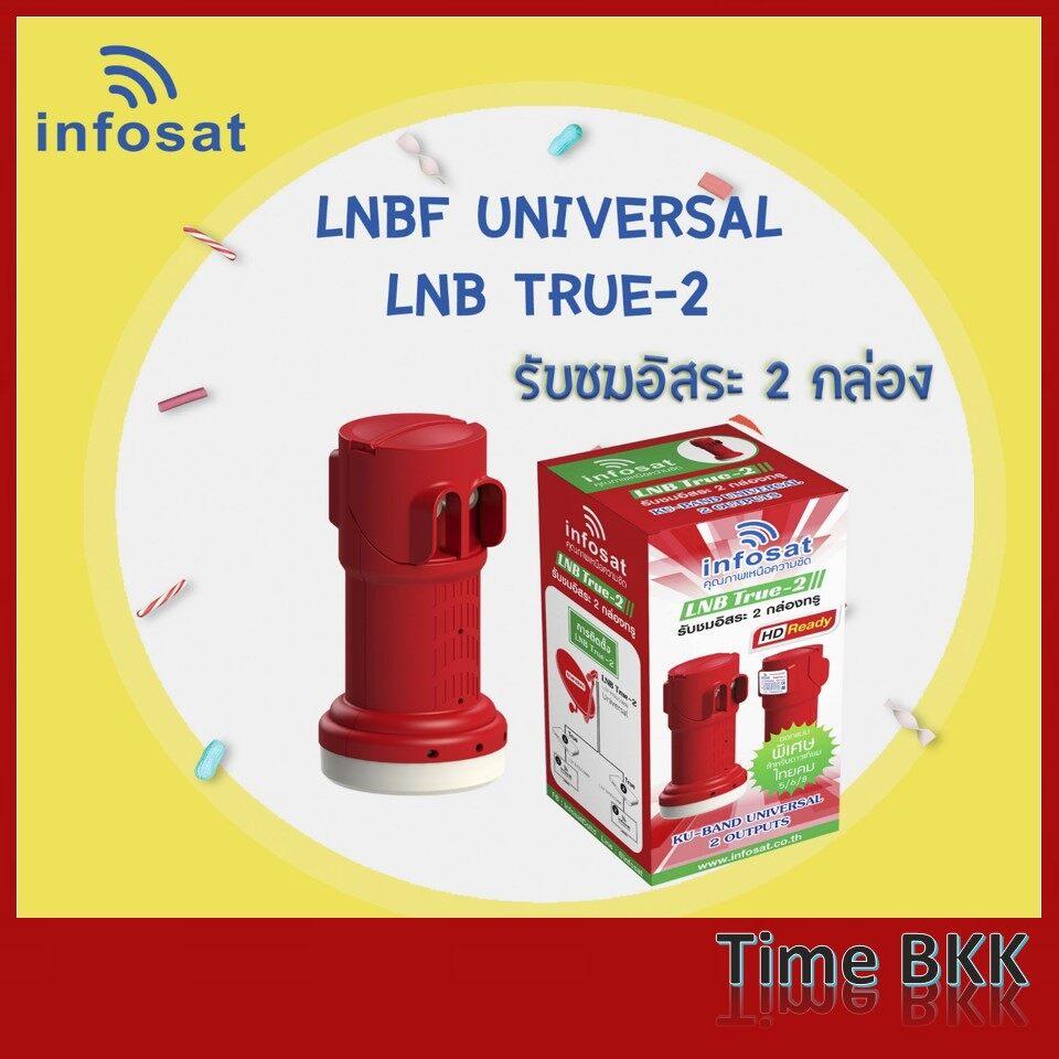 หัวรับสัญญาณ Lnb Infosat Ku-Band 2 ขั้ว ความถี่ Universal รุ่น(true-2) รองรับดาวเทียมไทยคม 6,8.