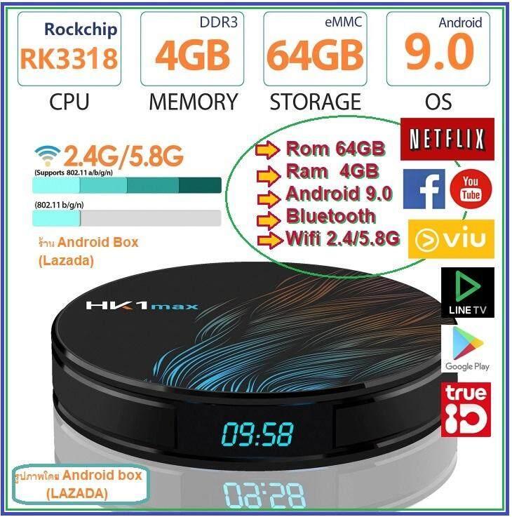 รอม 64 กิก ลดให้ เฉพาะวันนี้ , Android Box Hk1 Max Rom 64G, Ram 4G, Android 9.0 ,Bluetooth , wifi 2.4/5.8G ,Rk3318