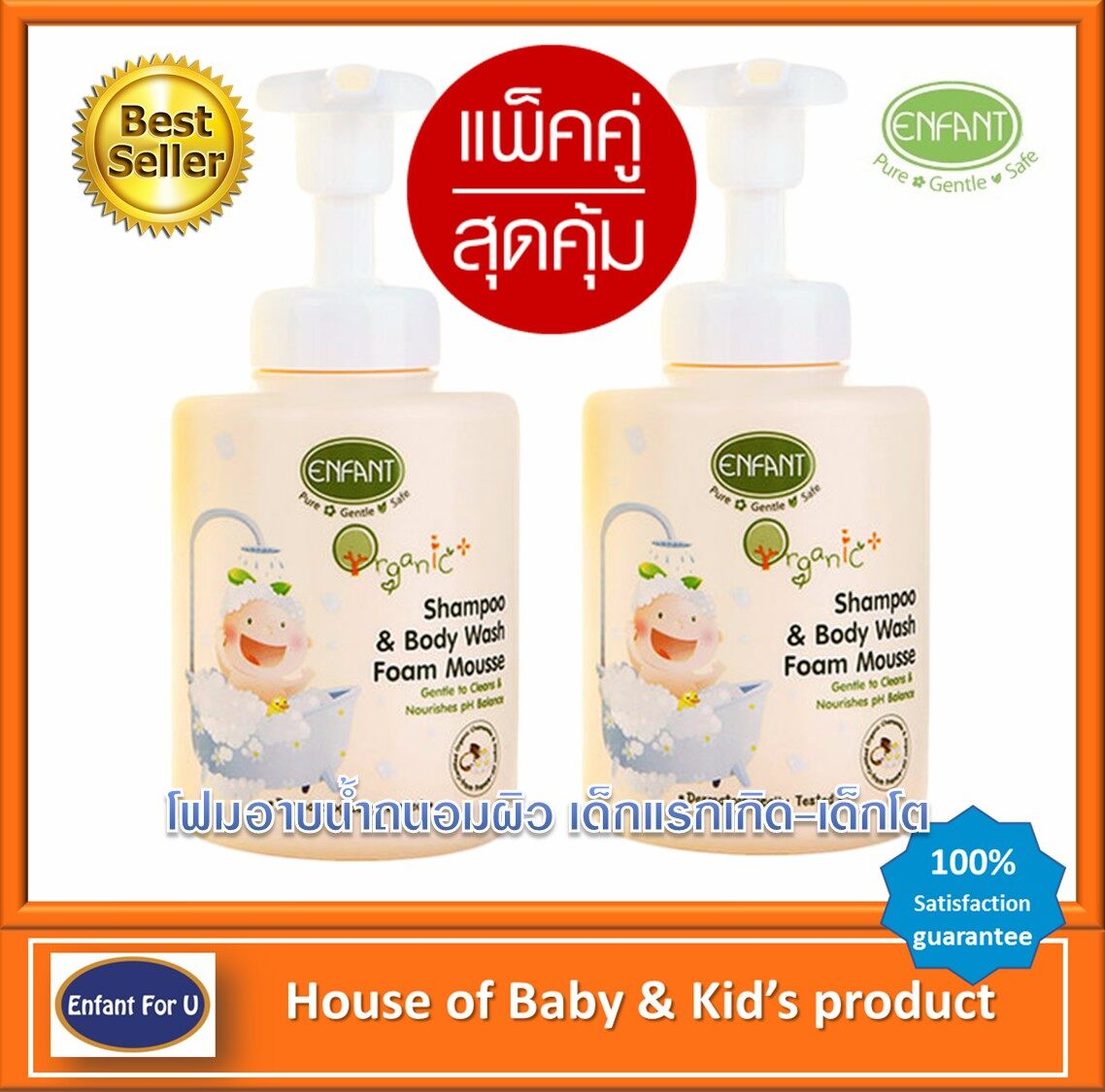 รีวิว สุดคุ้ม โฟมอาบน้ำเด็ก สระผมเด็ก อองฟอง ออกานิค แพ็คคู่ Enfant Organic Plus Shampoo & Body Wash Foam Mousse