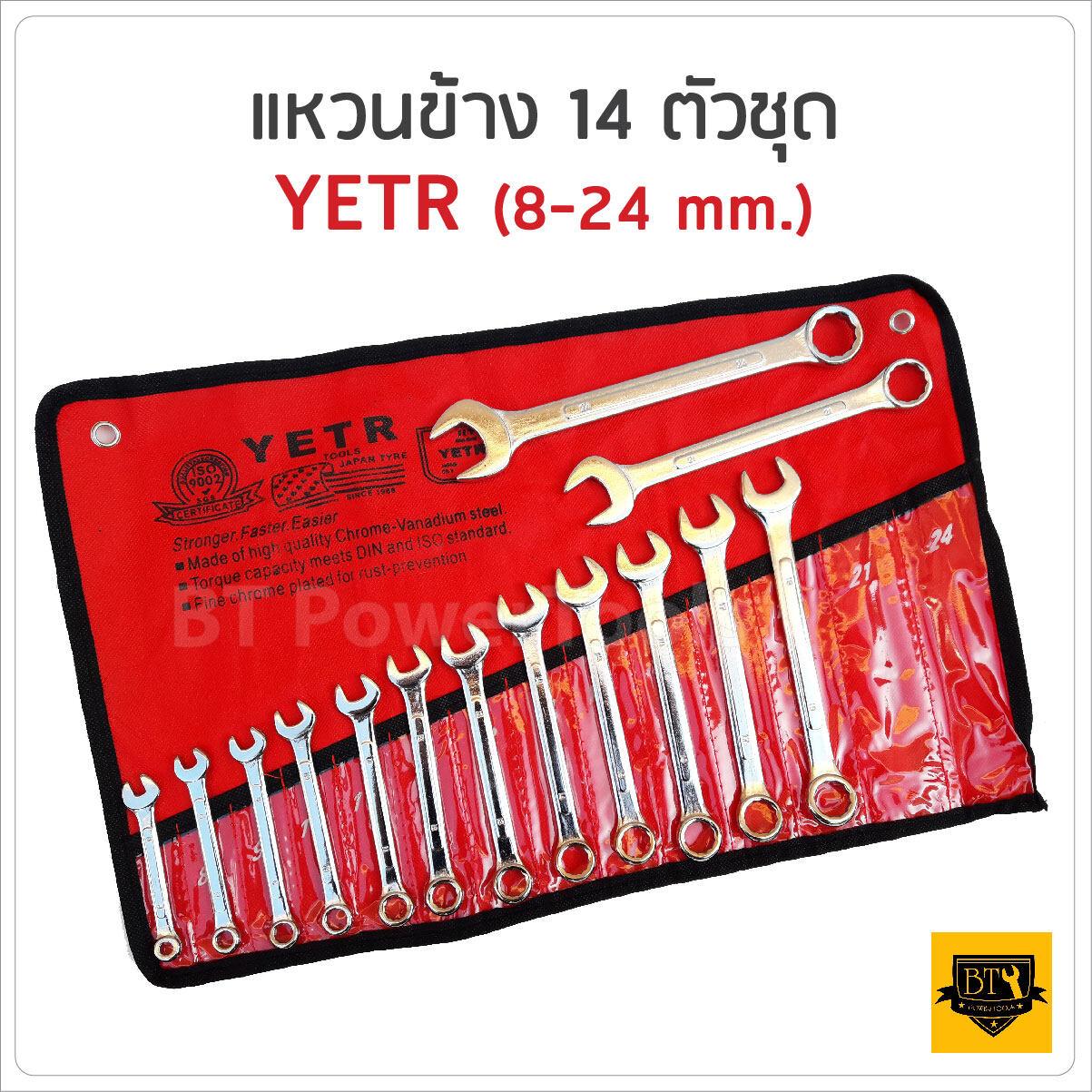 ประแจแหวนข้าง 14 ตัวชุด (8-24 มิล) Yetr.