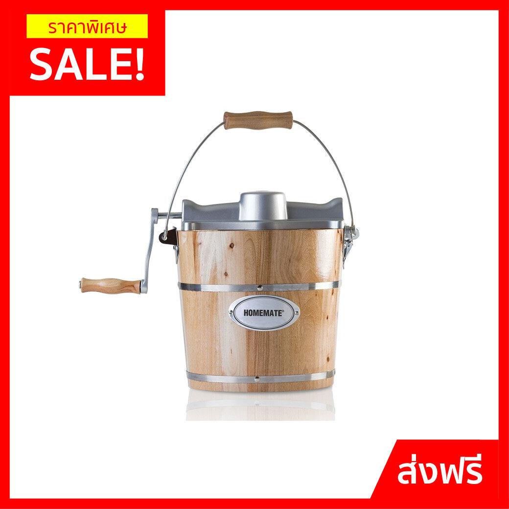 เครื่องทําไอศครีม เหมาะสำหรับการทำไอศกรีมไว้รับประทานในบ้าน Homemate (hom-122050)  เครื่องทำไอติม เครื่องทำไอศกรีม เครื่องทําไอศครีมผลไม้ เครื่องทำไอศครีมสด เครื่องทำไอศกรีมสด เครื่องทำไอติมสด ไอศกรีมโฮมเมด เครื่องทําไอศครีมโฮมเมด.