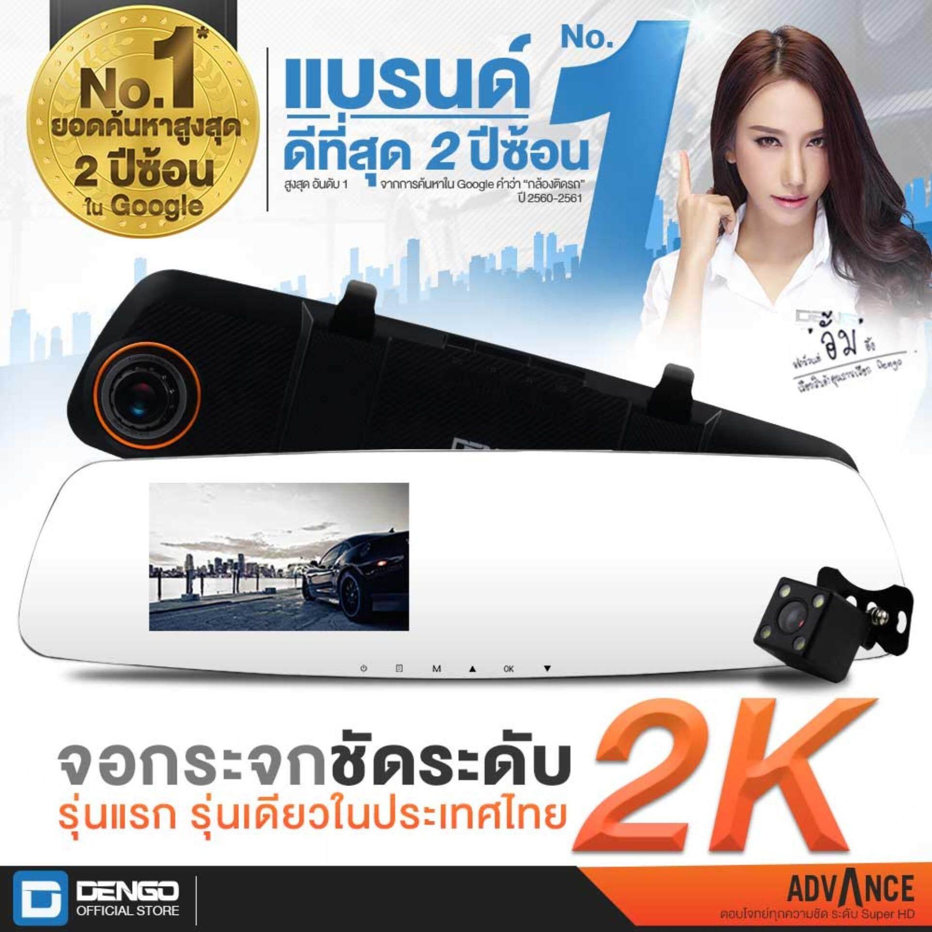 Dengo Advance (black) กล้องติดรถยนต์ จอกระจก คมชัดระดับ Super Hd 2k พร้อมกล้องหลัง และระบบแจ้งเตือนออกนอกเลนอัจฉริยะ.