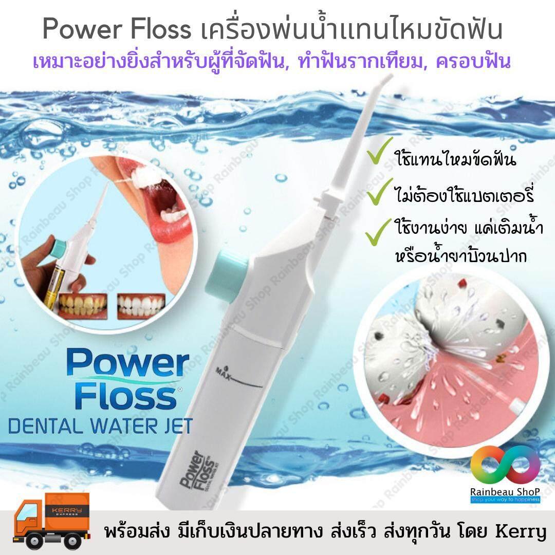 Power Floss เครื่องพ่นน้ำแทนไหมขัดฟัน ขจัดเศษอาหารตามซอกฟันให้สะอาดหมดจด Power Floss By Rainbeau Shop.