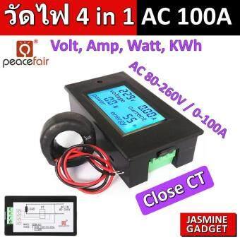 [BEST SELLER] จริงแท้ไม่ย้อมแมว Watt Meter วัดไฟ 4 in 1 กระแส AC 100A  22,000W PZEM-061 LCD