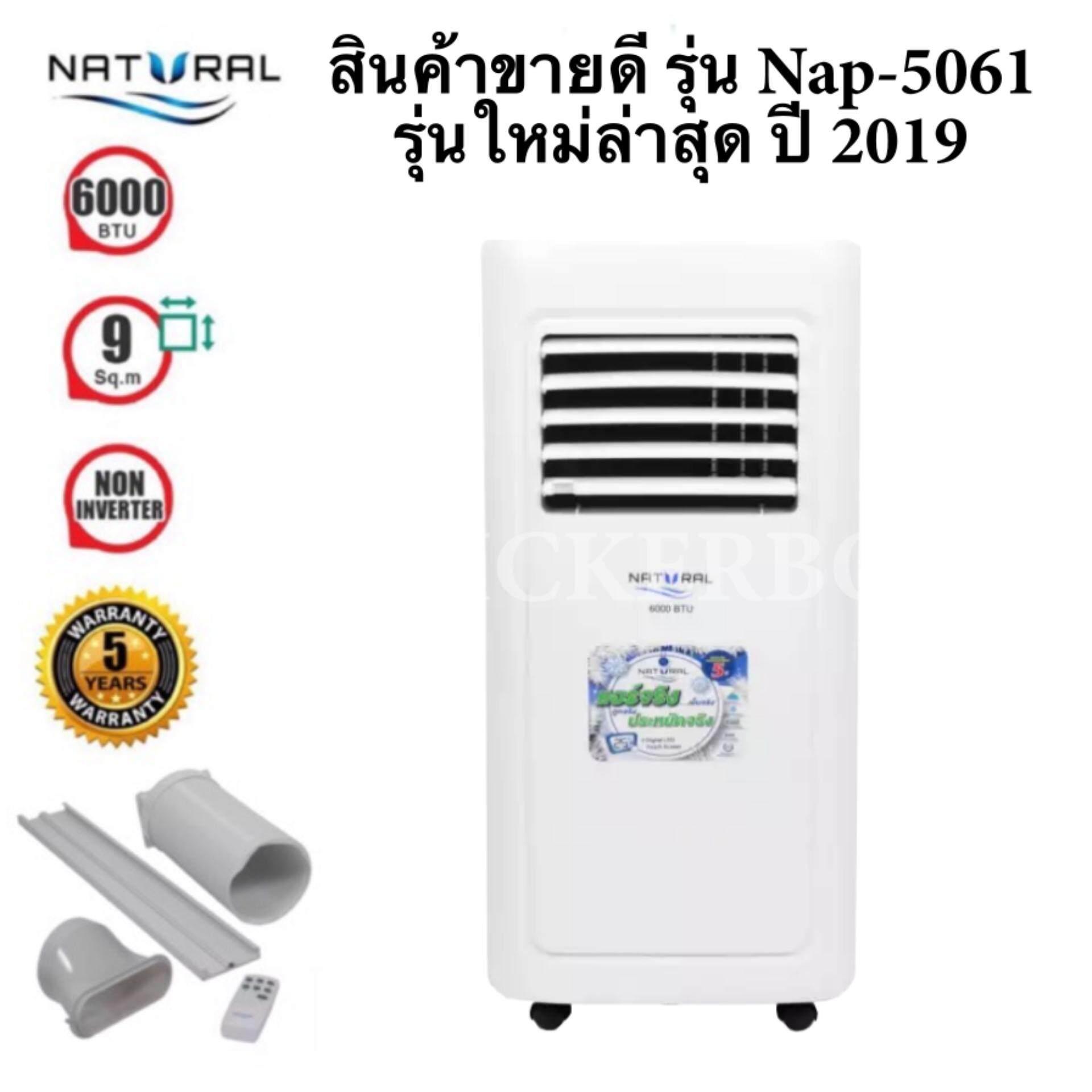 Natural 6,000 BTU รับประกันศูนย์ แอร์คอนดิชั่น เคลื่อนที่ NAP-5061 แอร์รุ่นใหม่ 2019