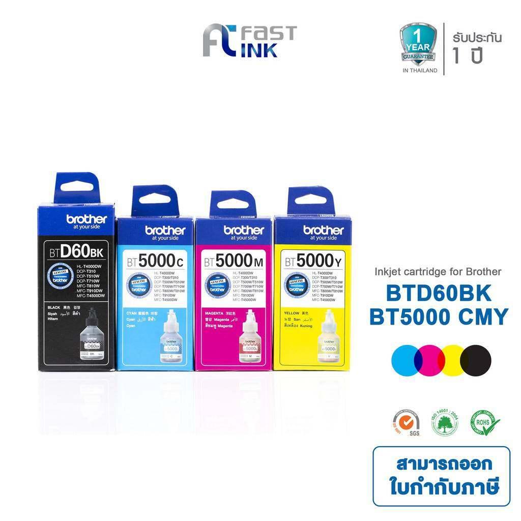 ของแท้ 100% น้ำหมึกเติม Brother Bt D60bk Bt5000 (มีกล่อง) 4สี.