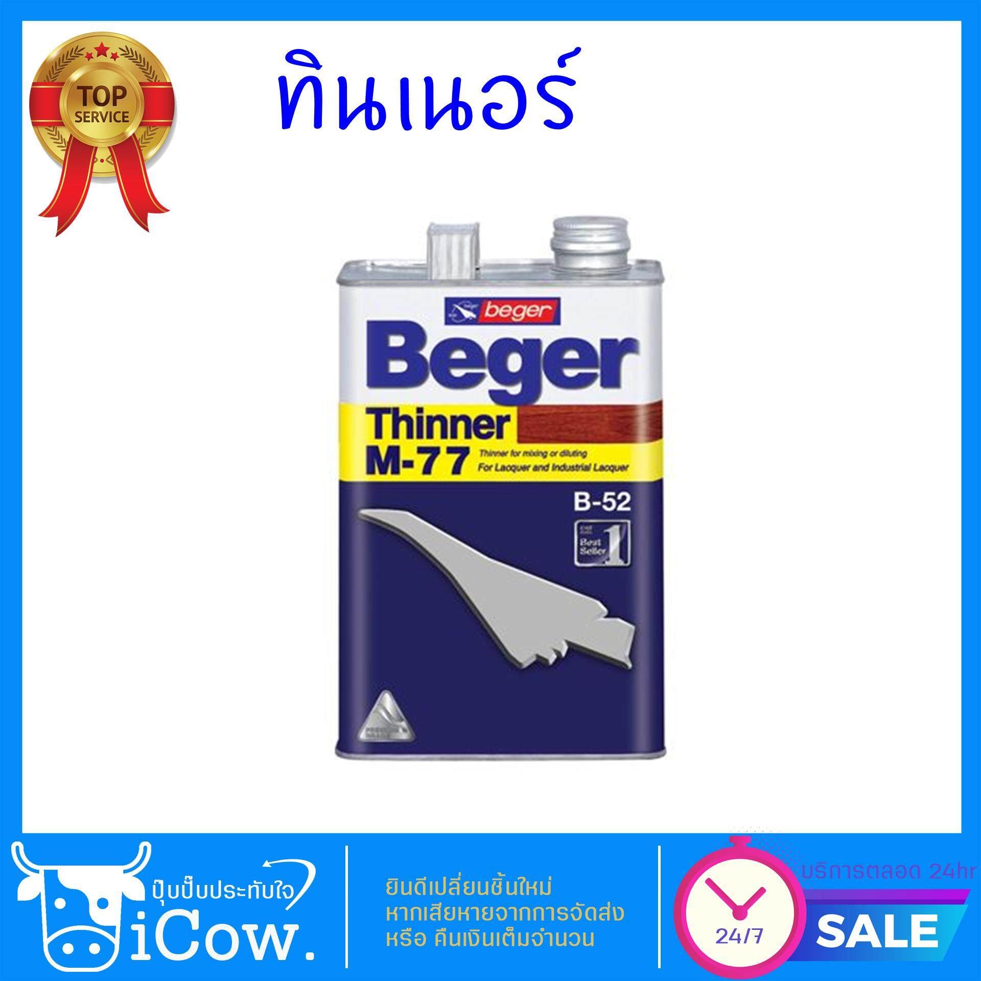 ทินเนอร์ Beger M77 1/4 แกลลอน ใช้ผสมกับแลคเกอร์ และใช้เช็ดทำความสะอาดไม้ที่มียาง สามารถใช้ได้ทุกพื้นที่ ใช้ล้างแปรงและอุปกรณ์ทาสีได้ เพิ่มการยึดเกาะ ทำให้ฟิล์มเรียบ และมีความเงาสูง.