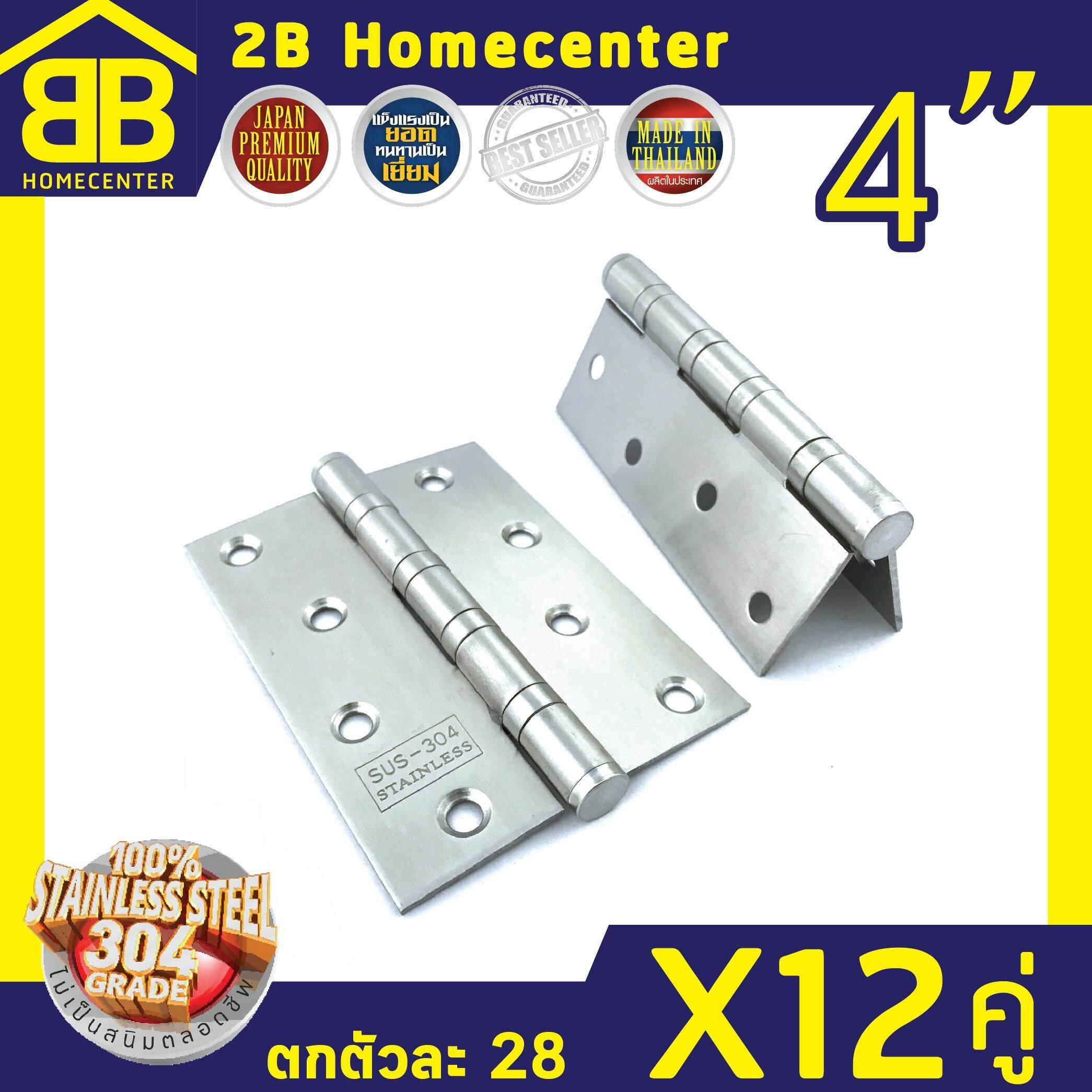 """บานพับแหวนใหญ่ บานพับประตูหน้าต่าง สแตนเลสแท้ 2Bhomecenter NO.919-4""""(SS)(12ชุด/24ตัว) ตกตัวละ 28บาท"""