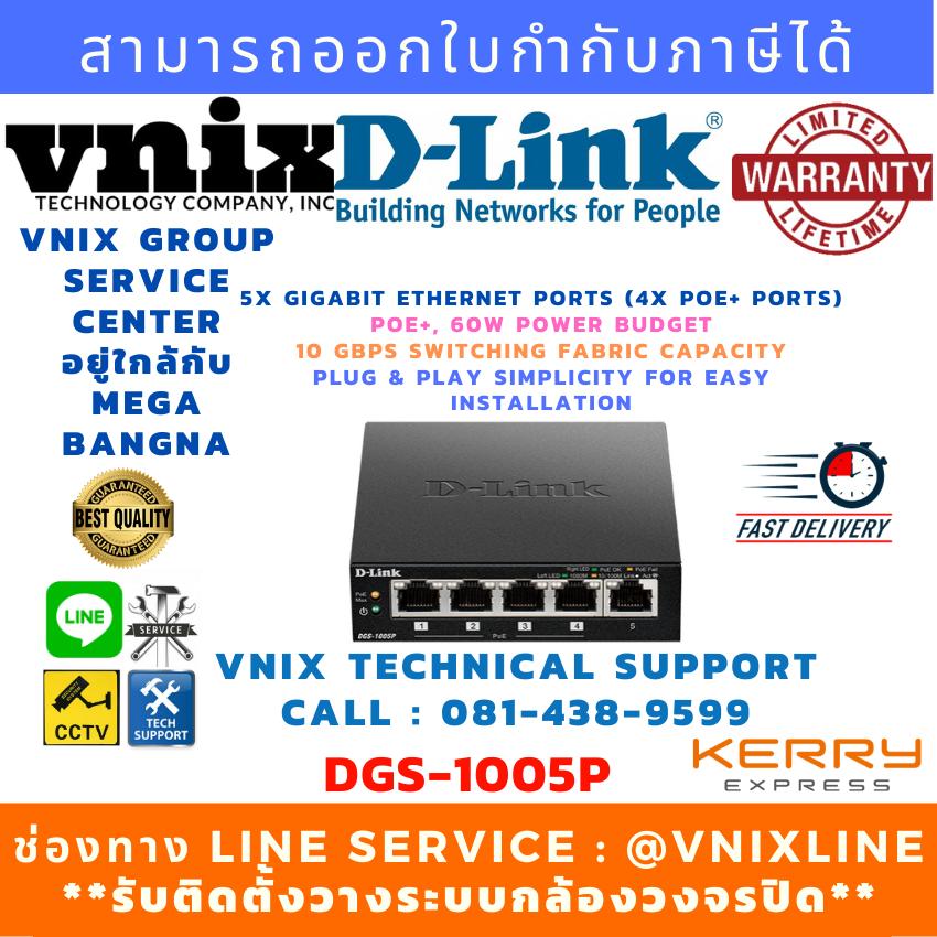 D-Link, Dgs-1005p  อุปกรณ์สำหรับเชื่อมต่ออุปกรณ์ในระบบเครือข่าย Gigabit Switching Hub 5-Port Gigabit Metal Desktop Switch With 4 Poe Ports จัดส่งฟรีทั่วประเทศ ,สินค้ารับประกัน Life Time Warranty รับติดตั้งวางระบบกล้องวงจรปิด ระบบกันขโมย ระบบ Network.