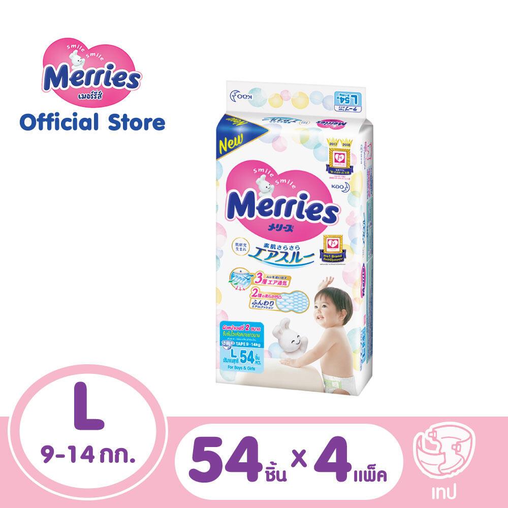 รีวิว Merries Japan Tape ผ้าอ้อมเมอร์รี่ส์ชนิดเทป ไซส์ L 54 ชิ้น x 4 แพค (ขายยกลัง รวม 216 ชิ้น) (ผ้าอ้อมMerries, ผ้าอ้อมเด็กแบบเทป, Baby Diaper Tape, แพมเพิสMerries, แพมเพิสเมอรี่)