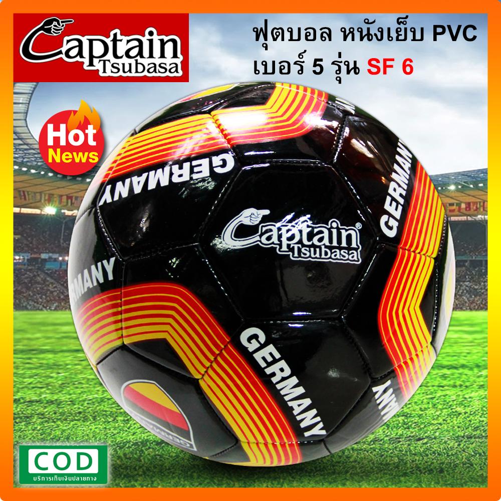 Captain Tsubasa Football ลูกฟุตบอล ลูกบอล หนังเย็บ Pvc เบอร์ 5 รุ่น Sf6 (ไม่ได้เติมลม).