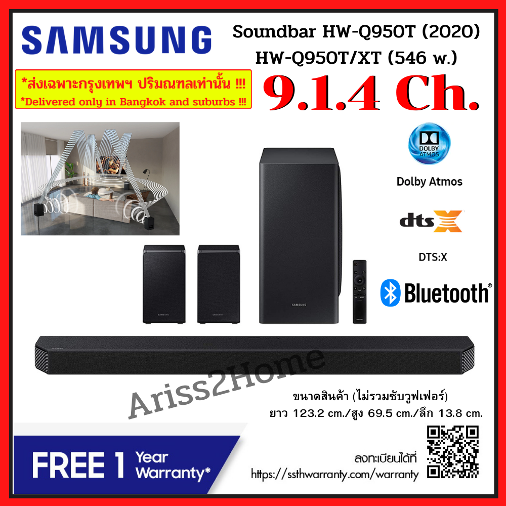 Samsung เครื่องเสียง ซาวด์บาร์ รุ่น Hw-Q950t/xt 9.1.4ch.