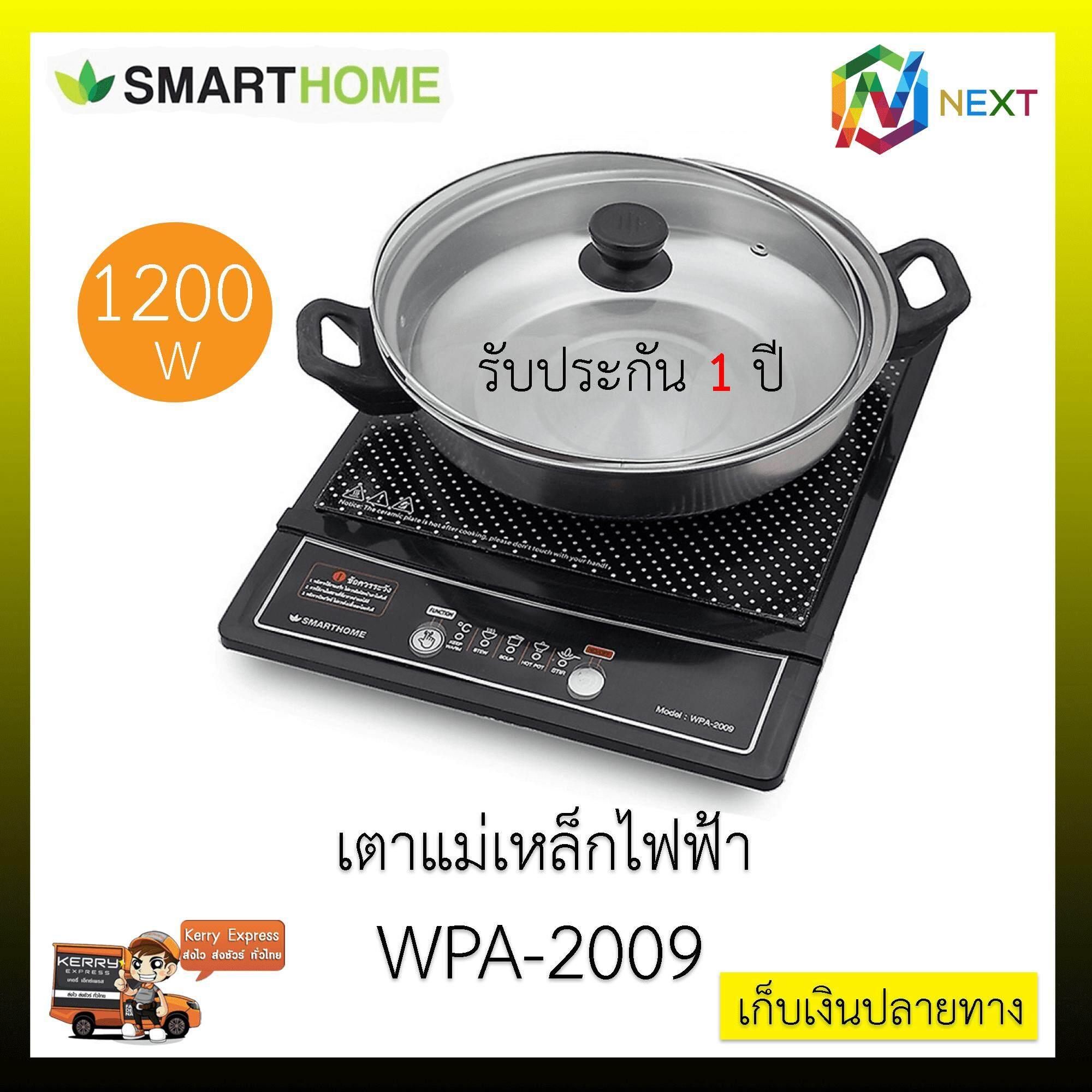 เตาแม่เหล็กไฟฟ้า Smart Home รุ่น WPA-2009 แถมฟรี หม้อสแตนเลส ฝาแก้ว พิเศษ