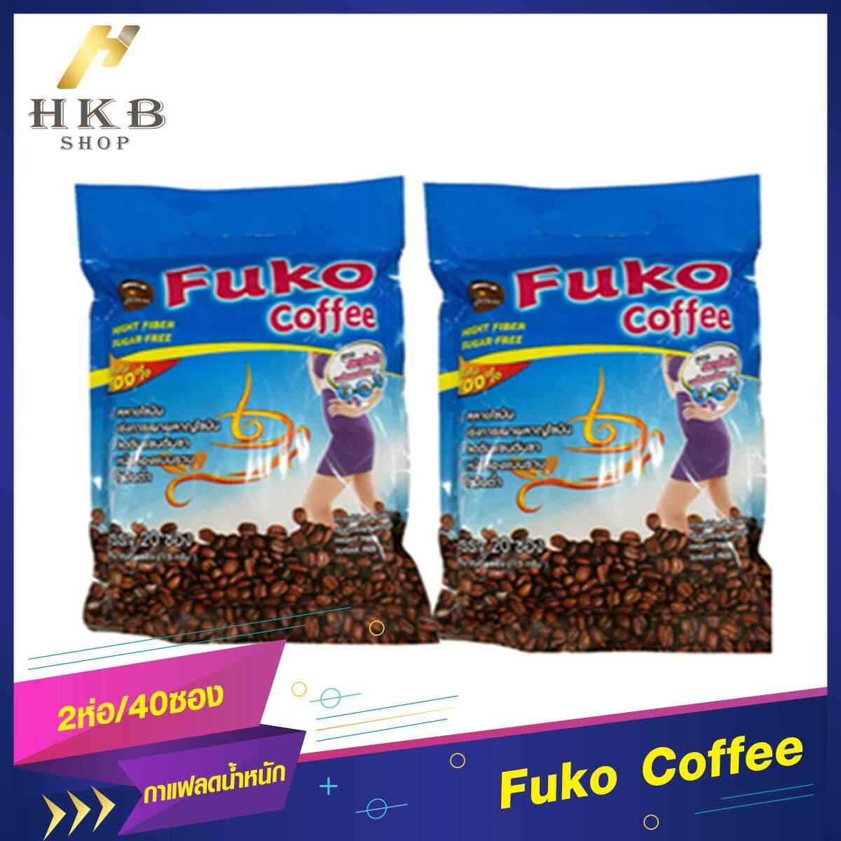 ⚡️2ห่อ/แท้/พร้อมส่ง⚡️ Fuko Coffee ฟูโกะ ค็อฟฟี่ กาแฟฟูโกะ กาแฟลดน้ำหนัก สูตรสลายไขมัน ลดต้นแขนต้นขา.