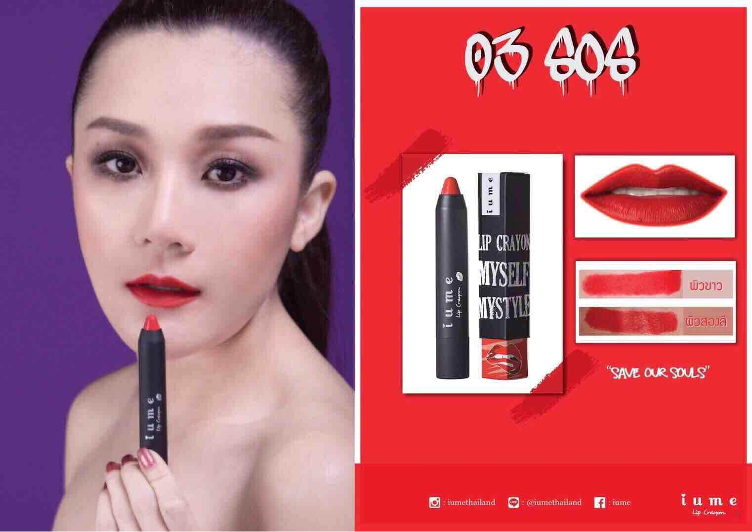 Iume Lip Crayon 03 Sos By Iume.