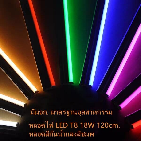 หลอดไฟสี Led หลอดไฟงานวัด หลอดน็อคดาวน์ หลอดพร้อมปลั๊ก T8 18w หลอดนีออนสี มี 11สี.