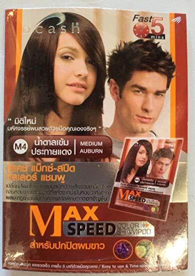 (2ซอง) Dcash Max Speed ดีแคช แม็กซ์ สปีด แชมพู M4 สีน้ำตาลเข้มประกายแดง 2  ซอง