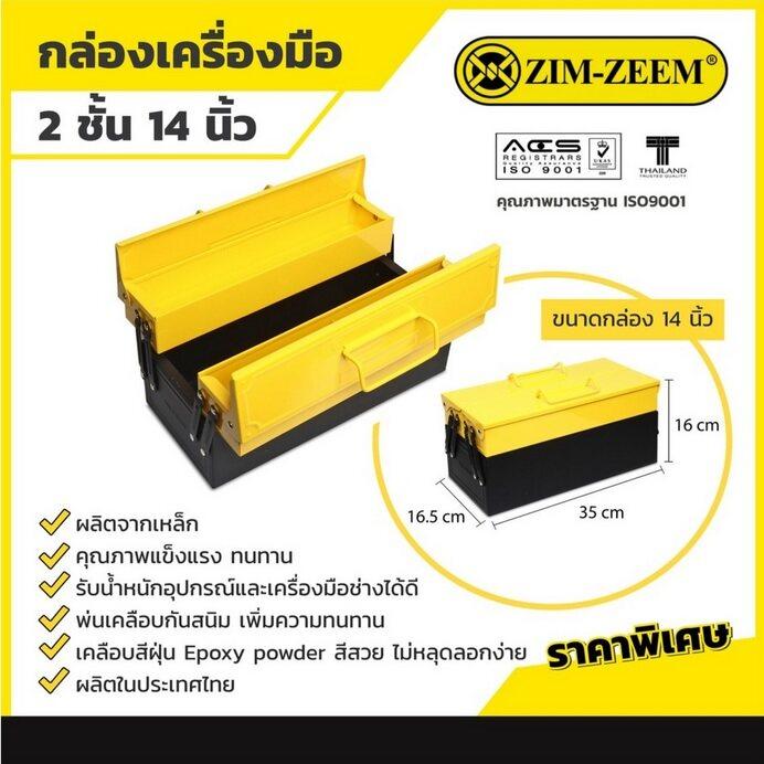 """#08 กล่องเครื่องมือ 2ชั้น 14"""" 16.5X16X35 สีเหลือง/ดำ ZIM-ZEEM"""