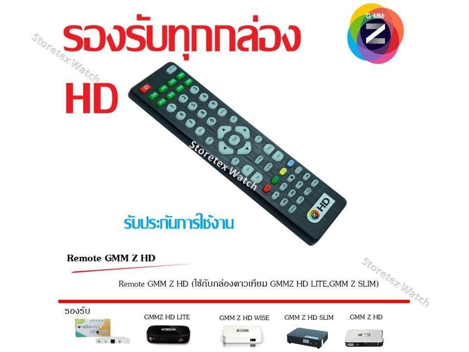 Remote GMM Z HD (ใช้กับกล่องดาวเทียม GMMz HD ทุกรุ่น