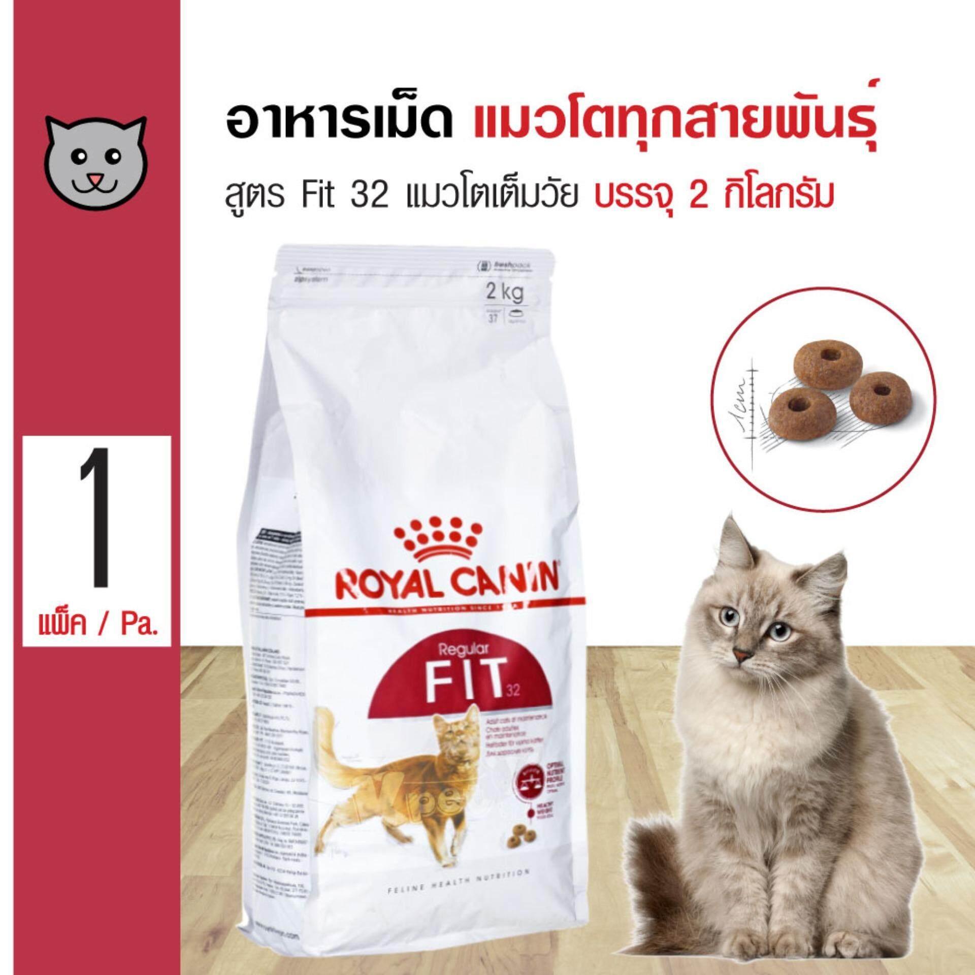 Royal Canin Fit 32 อาหารแมว สูตรแมวโตเต็มวัย บำรุงขน กล้ามเนื้อ สำหรับแมวโตทุกสายพันธุ์ (2 กิโลกรัม/ถุง) By Kpet.