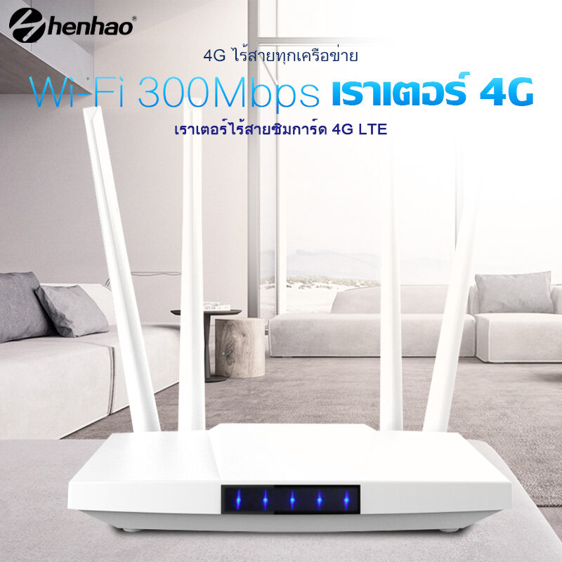 【พร้อมส่ง】4g เราเตอร์อินเตอร์เน็ตไร้สาย เราเตอร์ ใส่ซิมปล่อย Wi-Fi 300mbps4g Lteซิมการ์ดเราเตอร์ไร้สาย รองรับ 4g ไร้สาย ทุกเครือข่าย.