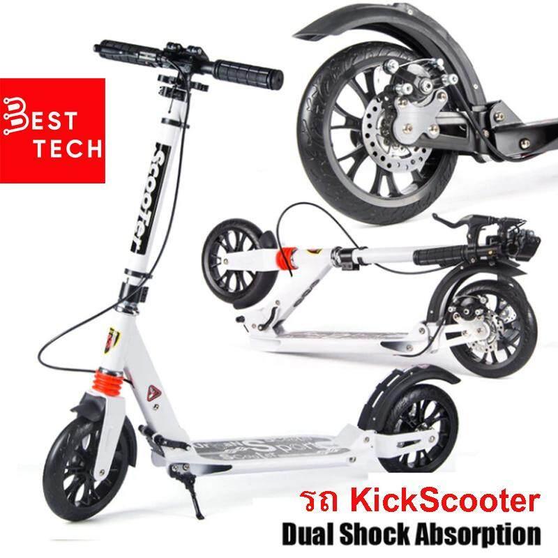 Besttech สกูตเตอร์ที่มี Shockคู่ การออกแบบคู่เบรกดิสก์เบรก Kick สกูตเตอร์ By Best Tech Shop.
