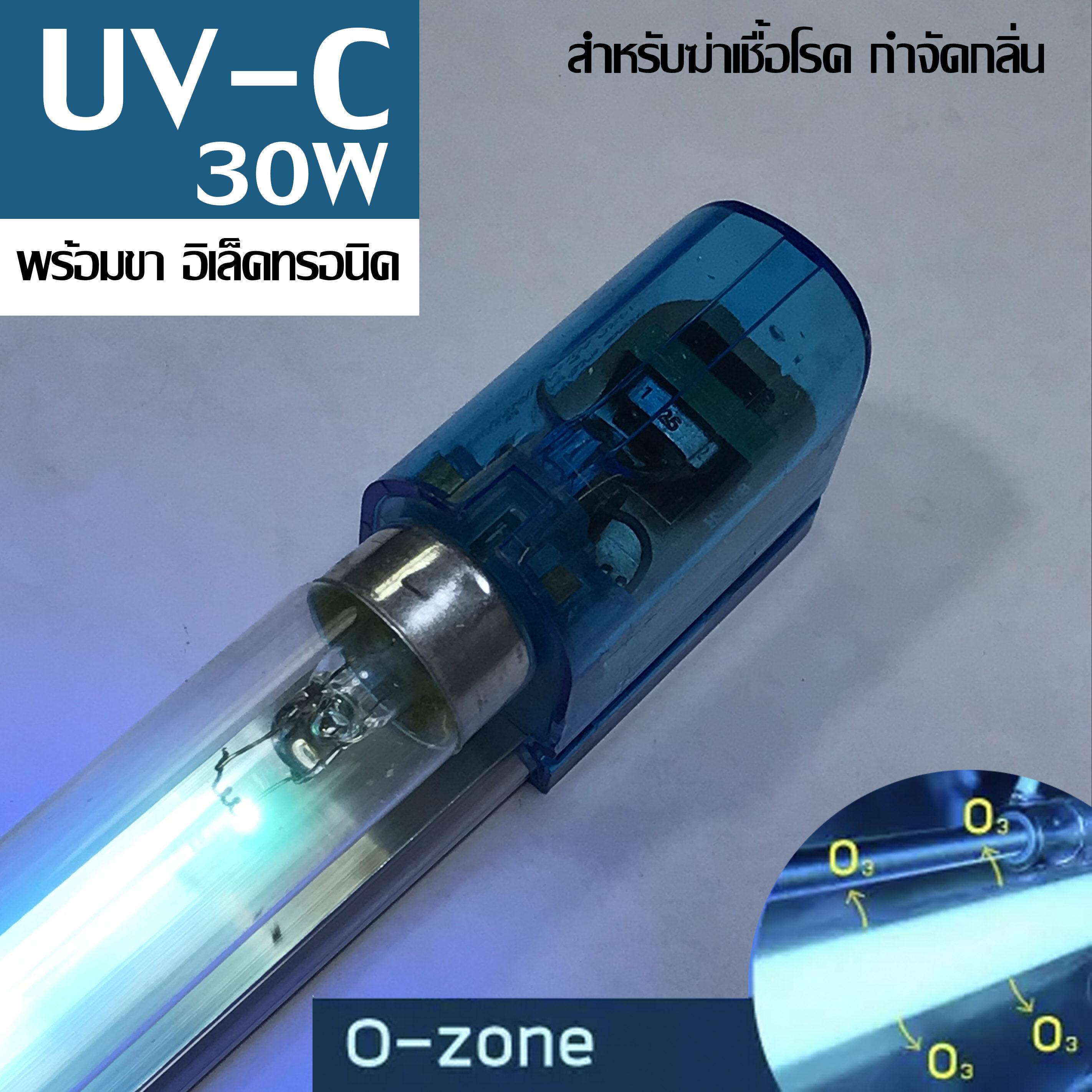 หลอดนีออน UVC 30W + ขาอิเล็คโทรนิค 30W