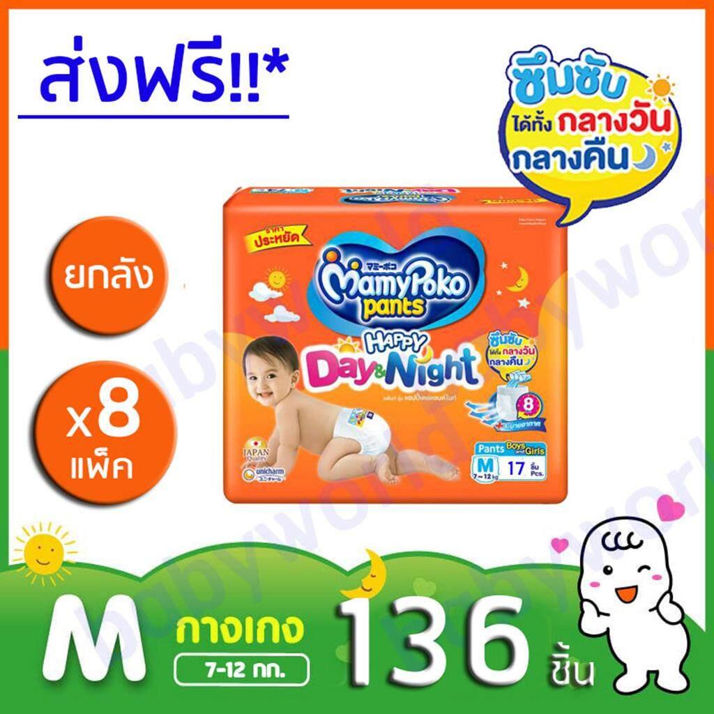 Mamypoko Happy Day&Night แพมเพิส ผ้าอ้อมแบบกางเกง ไซส์ M 136 ชิ้น