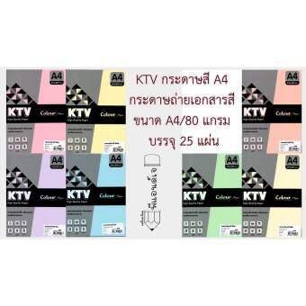KTV กระดาษสี A4 กระดาษถ่ายเอกสารสี ขนาด A4/80 แกรม บรรจุ 25 แผ่น