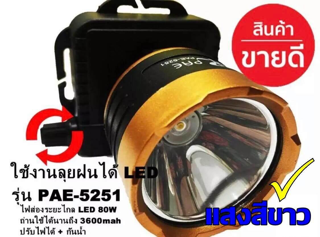 ไฟฉายคาดหัว ตราช้าง ไฟฉายคาดศรีษะ ยี่ห้อ Pl ใช้งานลุยฝน รุ่น Pae 5251 แสงสีเหลือง/แสงขาวled (ใหม่ล่าสุดอย่างดี) รับประกันสินค้า 1 เดือน By Top Hit.