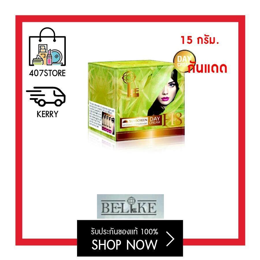 407store | Be-Like Sunscreen Day Cream บีไลค์ ซันสกรีน เดย์ ครีม 15 G. (สูตรปกป้องผิวจากแสงแดด).