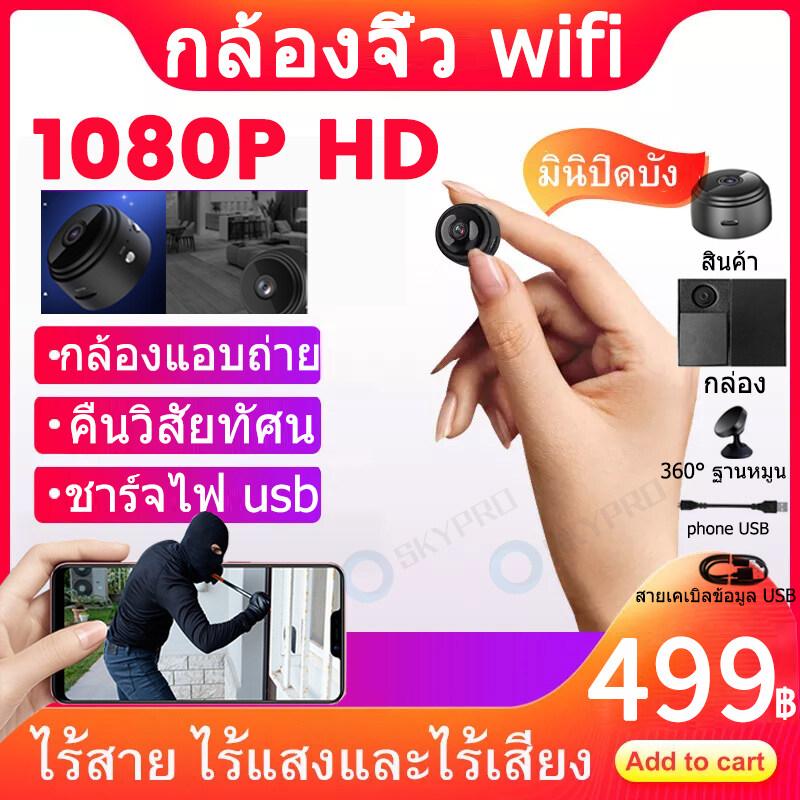 【1080p】mini กล้องจิ๋ว Wifi กล้องวงจรปิด Wifi คืนวิสัยทัศน์ Hd กล้องมินิ กล้องแอบถ่าย กล้องจิ๋วขนาดเล็ก Hd กล้องจิ๋ว กล้องแอ็คชั่น กล้อง แอบถ่าย.