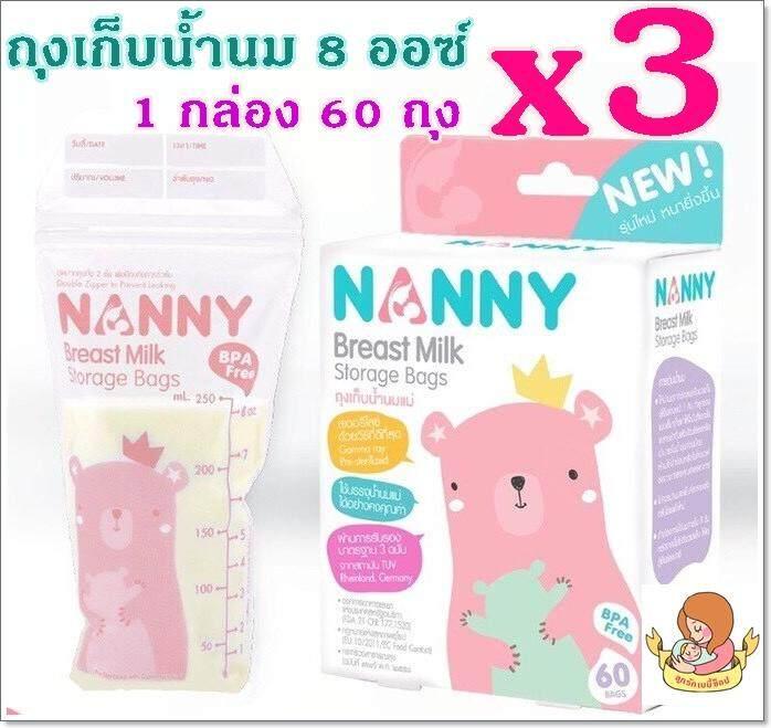 แนะนำ NANNY ถุงเก็บน้ำนมแม่ 8 ออนซ์ 60 ถุง(เซท 3 กล่อง=180 ถุง) NANNY ซื้อใน Lazada ถูกที่สุด