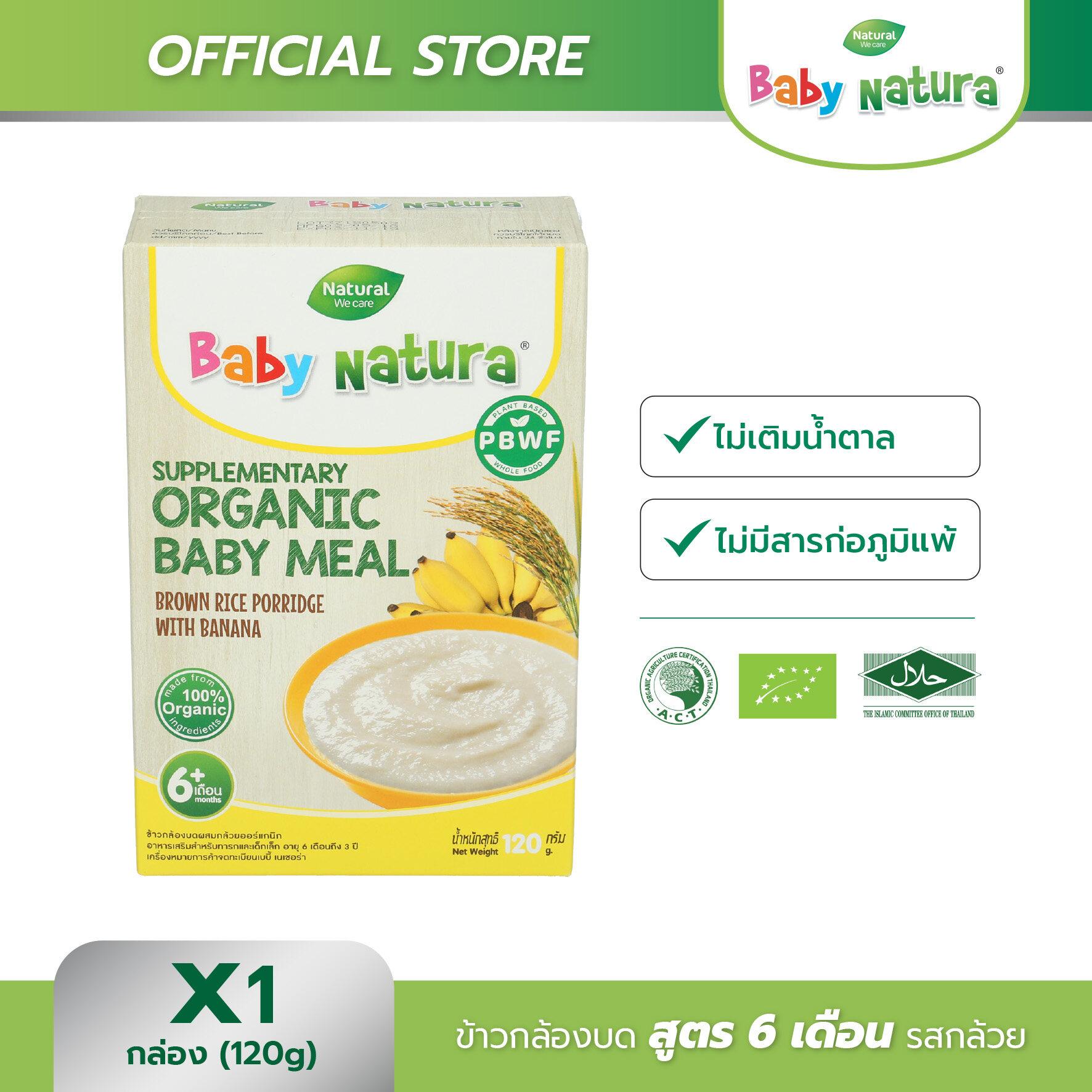 อาหารเสริมสำหรับเด็ก Baby Natura สูตรสำหรับ เด็กอายุ6เดือน ขึ้นไป รสข้าวกล้อง และกล้วย.