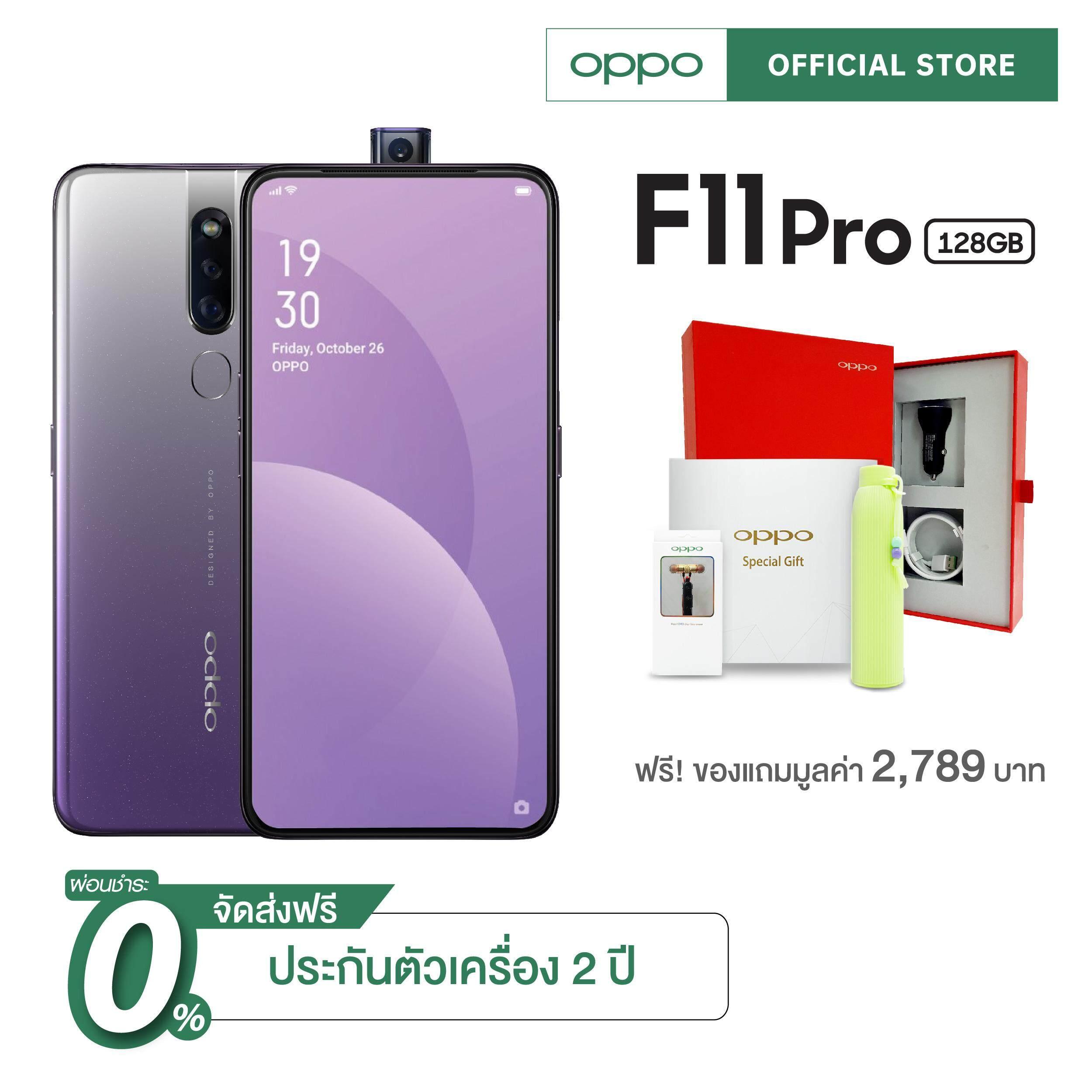 OPPO F11 Pro 6+128GB + สวยแม้แสงน้อย + Rising Camera + Hyper Boost + Aurora Green + Thunder Black OPPO F11 Series จัดราคาพิเศษต้อนรับวันแม่ - OPPO F11 Series จัดราคาพิเศษต้อนรับวันแม่