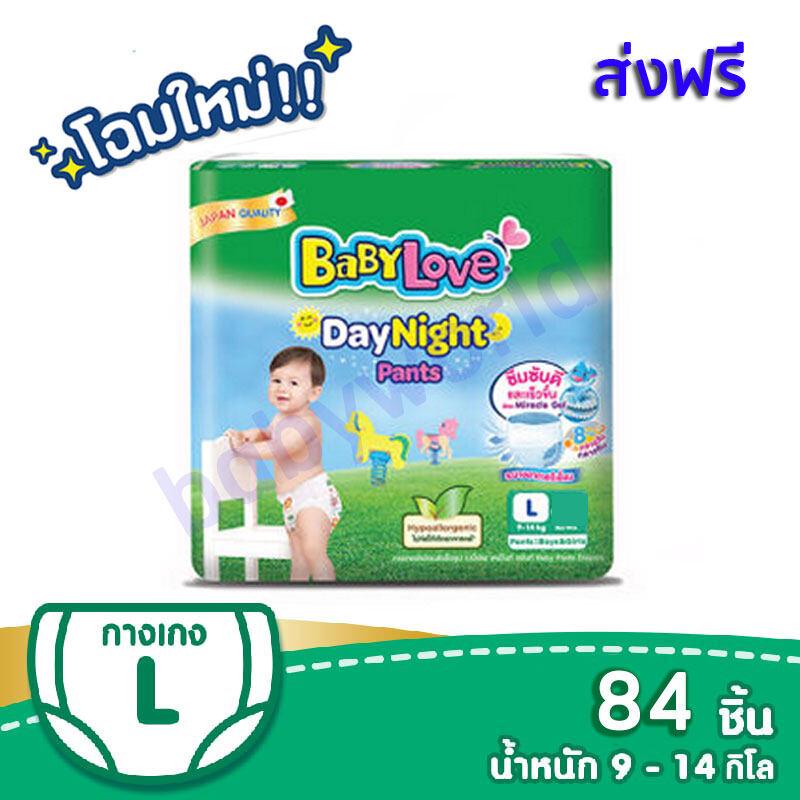 Baby Love เบบี้เลิฟ แพมเพิสเด็ก กางเกงผ้าอ้อม เดย์ไนท์แพ้นส์ (ไซส์ L รวม 84 ชิ้น )