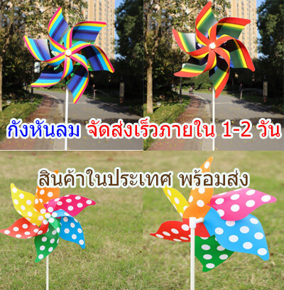 กังหันหลากสี ขนาด 21 ซม. สินค้าในไทย พร้อมจัดส่งภายใน 1-2 วัน.