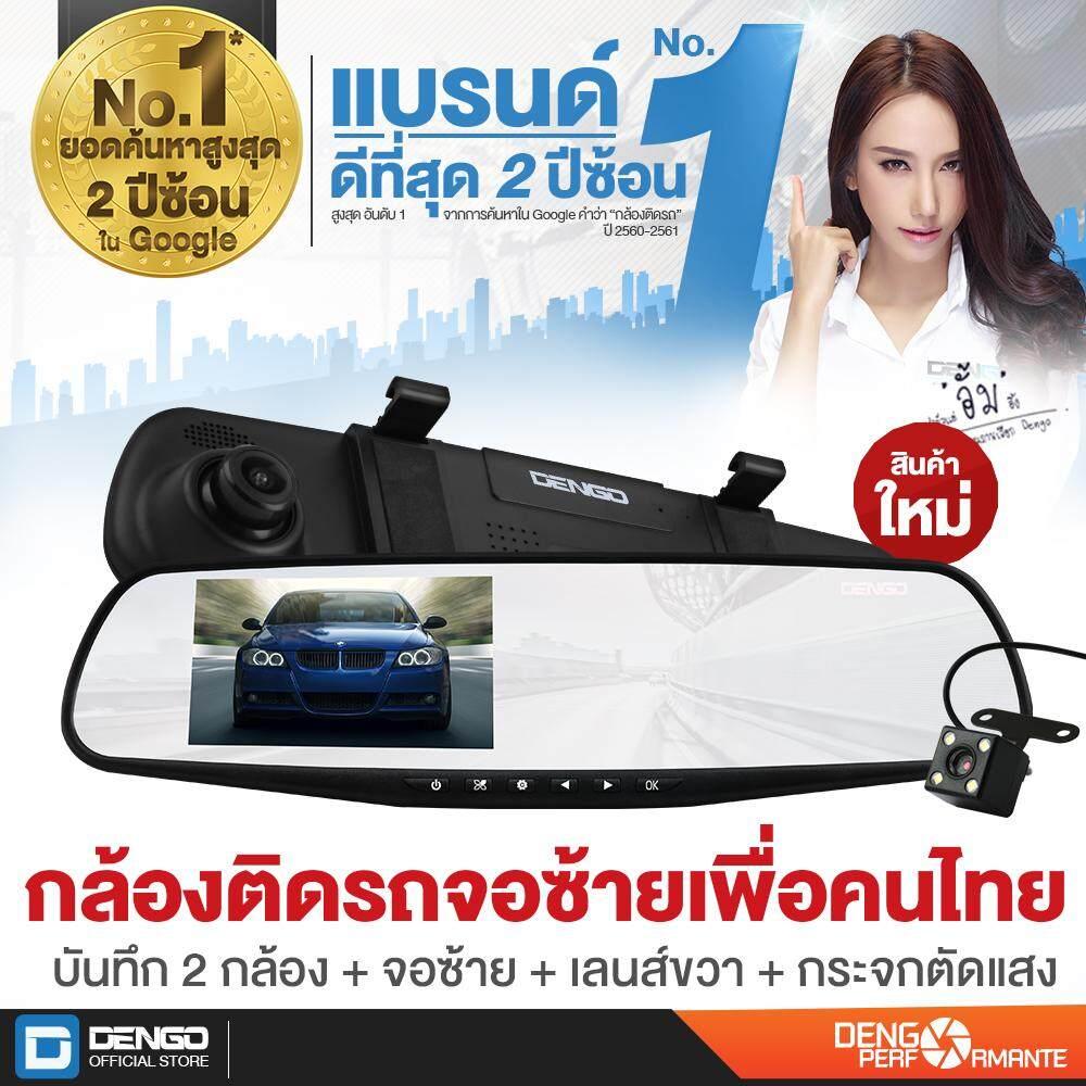 Dengo Performante กล้องติดรถยนต์2กล้องระดับมือโปรเพื่อคนไทย+จอด้านซ้าย+เลนส์กล้องขวา+กระจกตัดแสง+fhd1080p+ชัดเห็นทะเบียน.