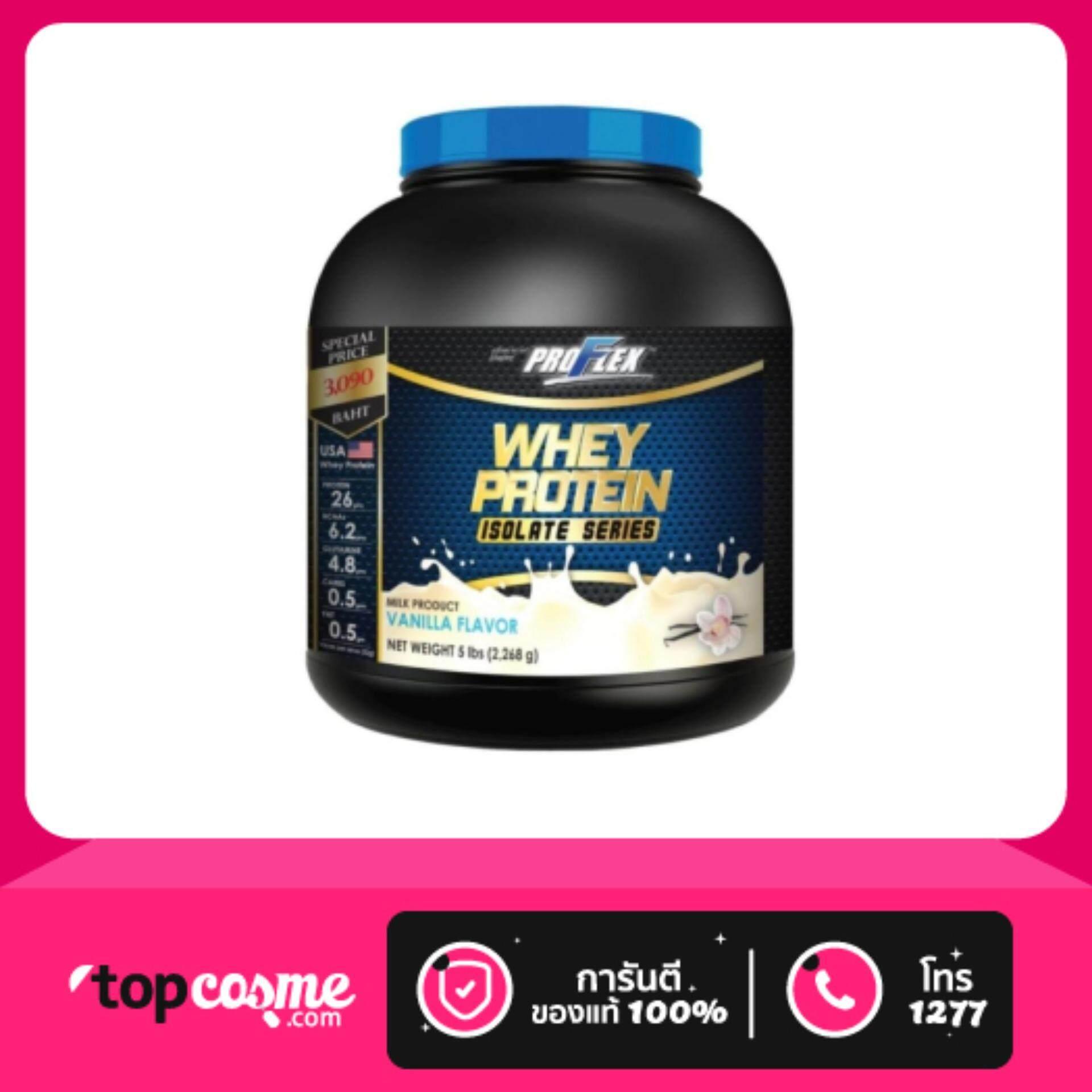 โปรเฟล็กซ์ เวย์โปรตีน ไอโซเลท วานิลลา ProFlex Whey Protein Isolate Vanilla 5 lbs